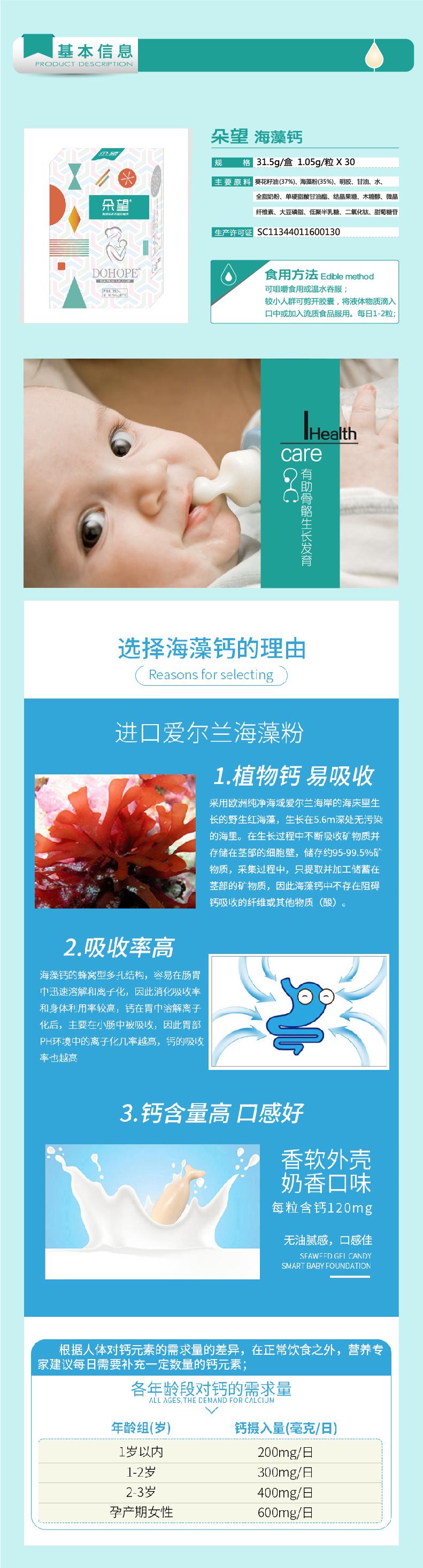 7-⑤详情-海藻钙.jpg